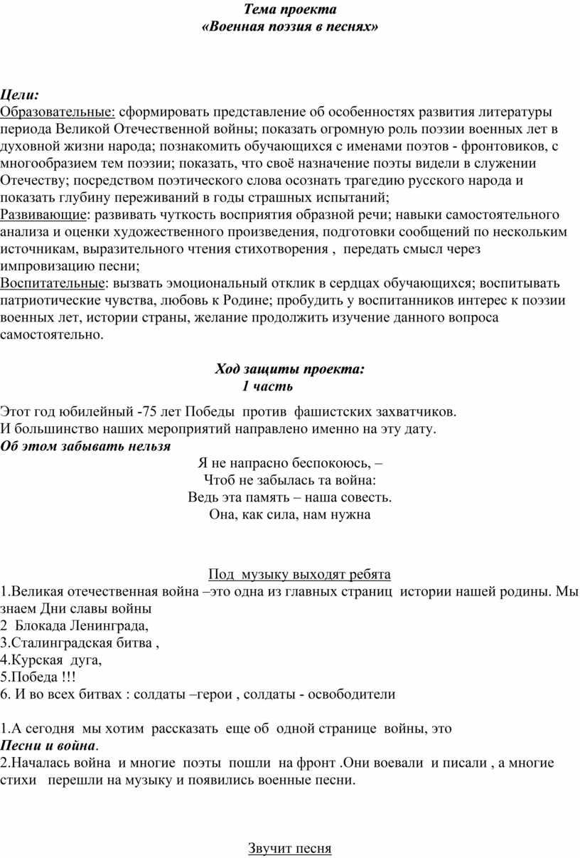 Тема проекта «Военная поэзия в песнях»