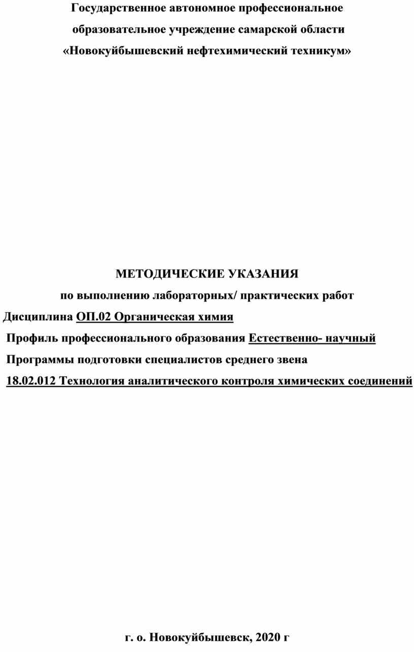 Государственное автономное профессиональное образовательное учреждение самарской области «Новокуйбышевский нефтехимический техникум»