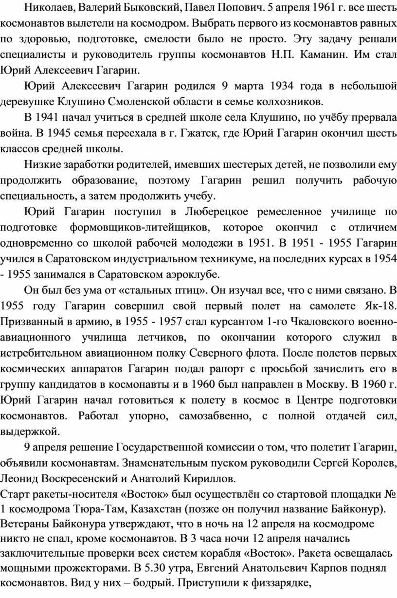 Николаев, Валерий Быковский, Павел