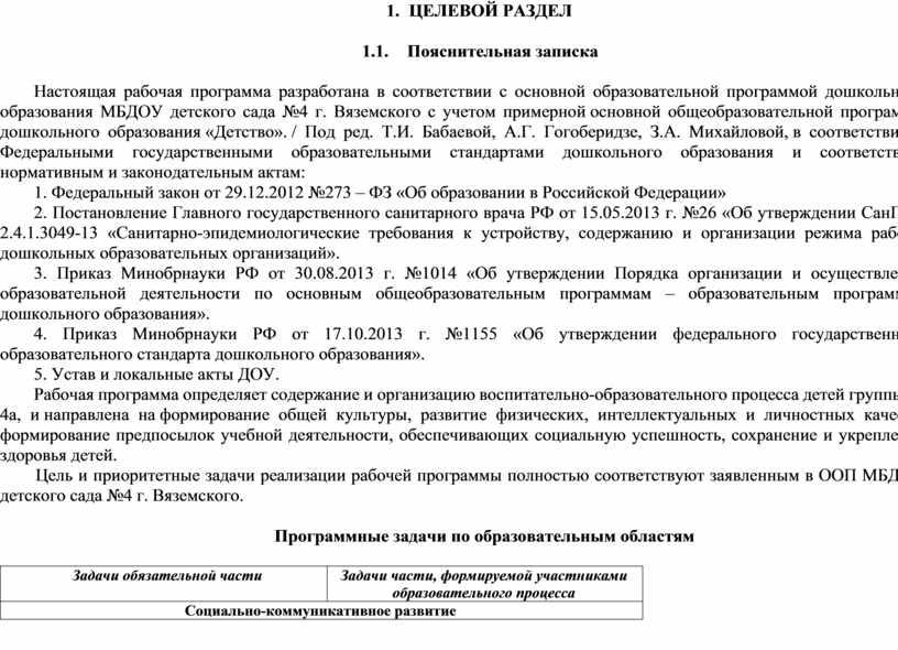 ЦЕЛЕВОЙ РАЗДЕЛ 1.1.