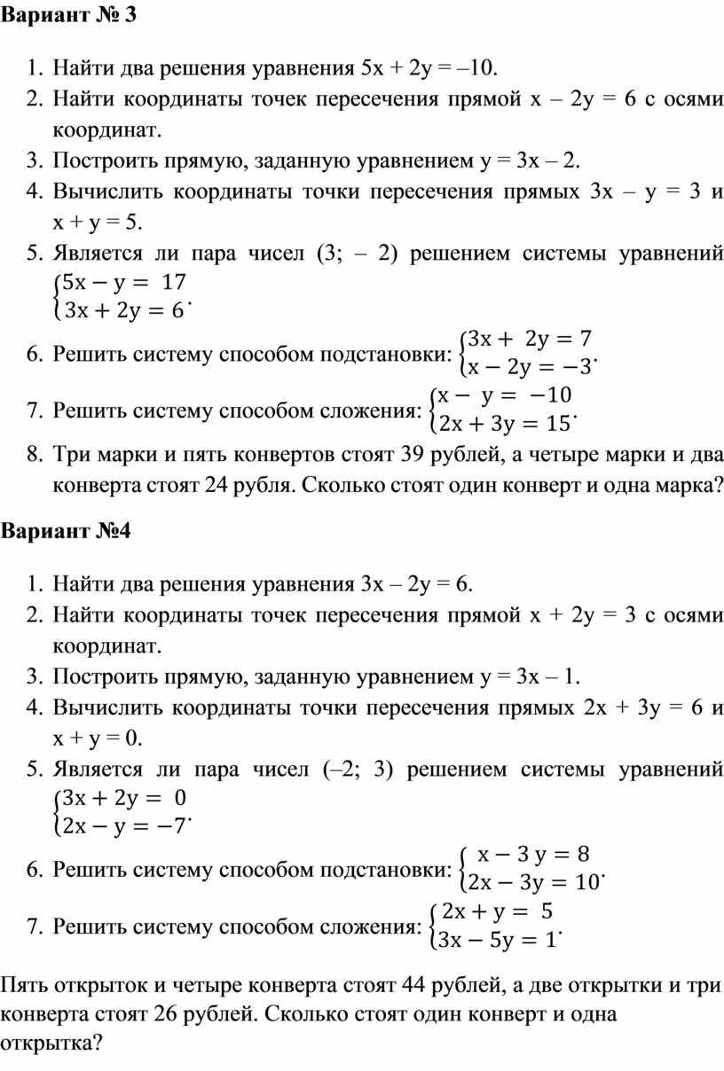 Вариант № 3 1. Найти два решения уравнения 5х + 2у = –10