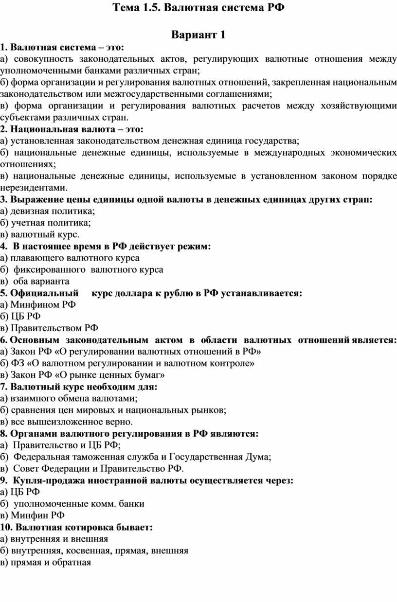Тема 1.5. Валютная система РФ