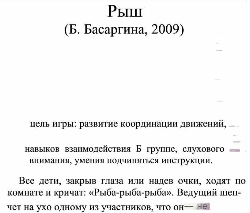 Рыш (Б. Басаргина, 2009) цель игры: развитие координации движений, навыков взаимодействия