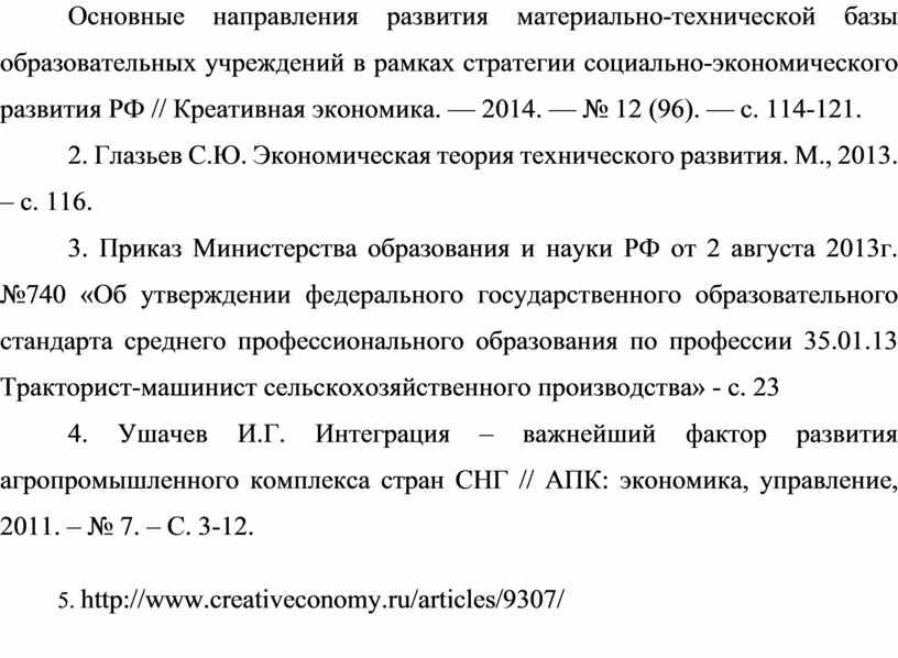 Основные направления развития материально-технической базы образовательных учреждений в рамках стратегии социально-экономического развития