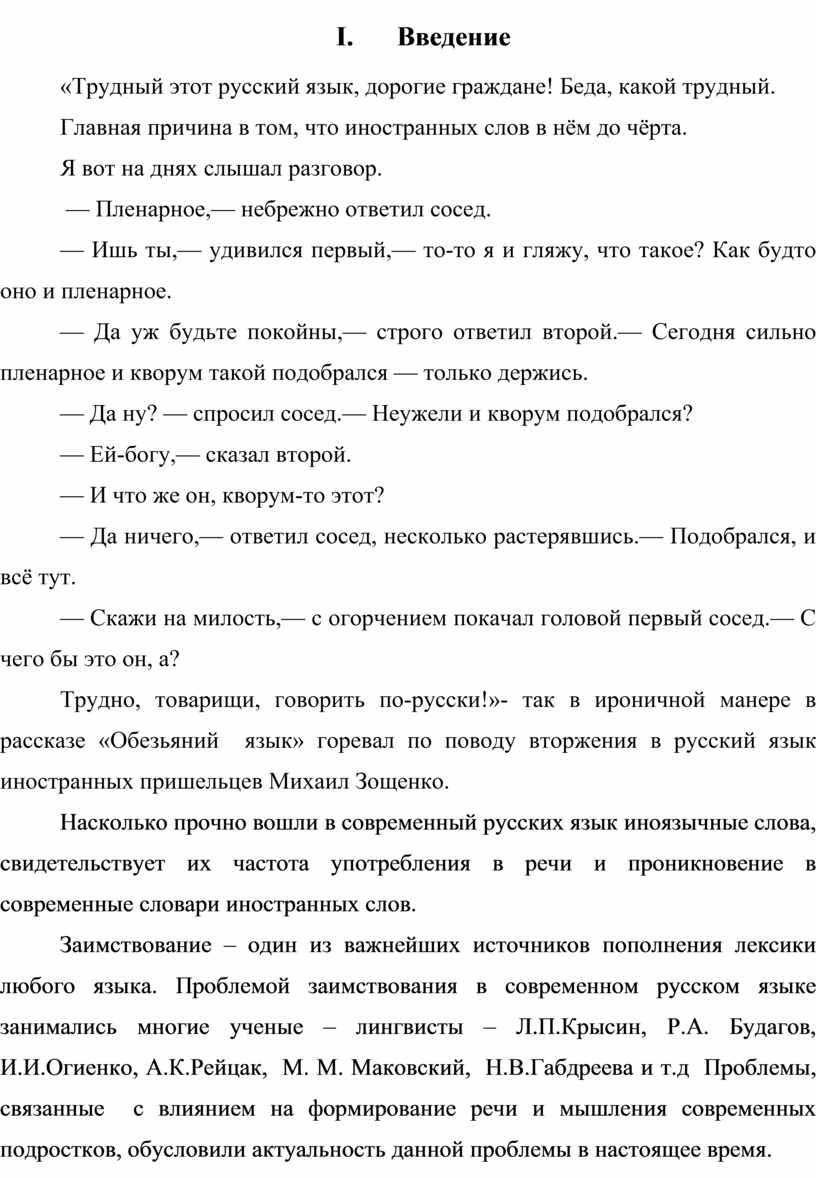 I. Введение «Трудный этот русский язык, дорогие граждане!