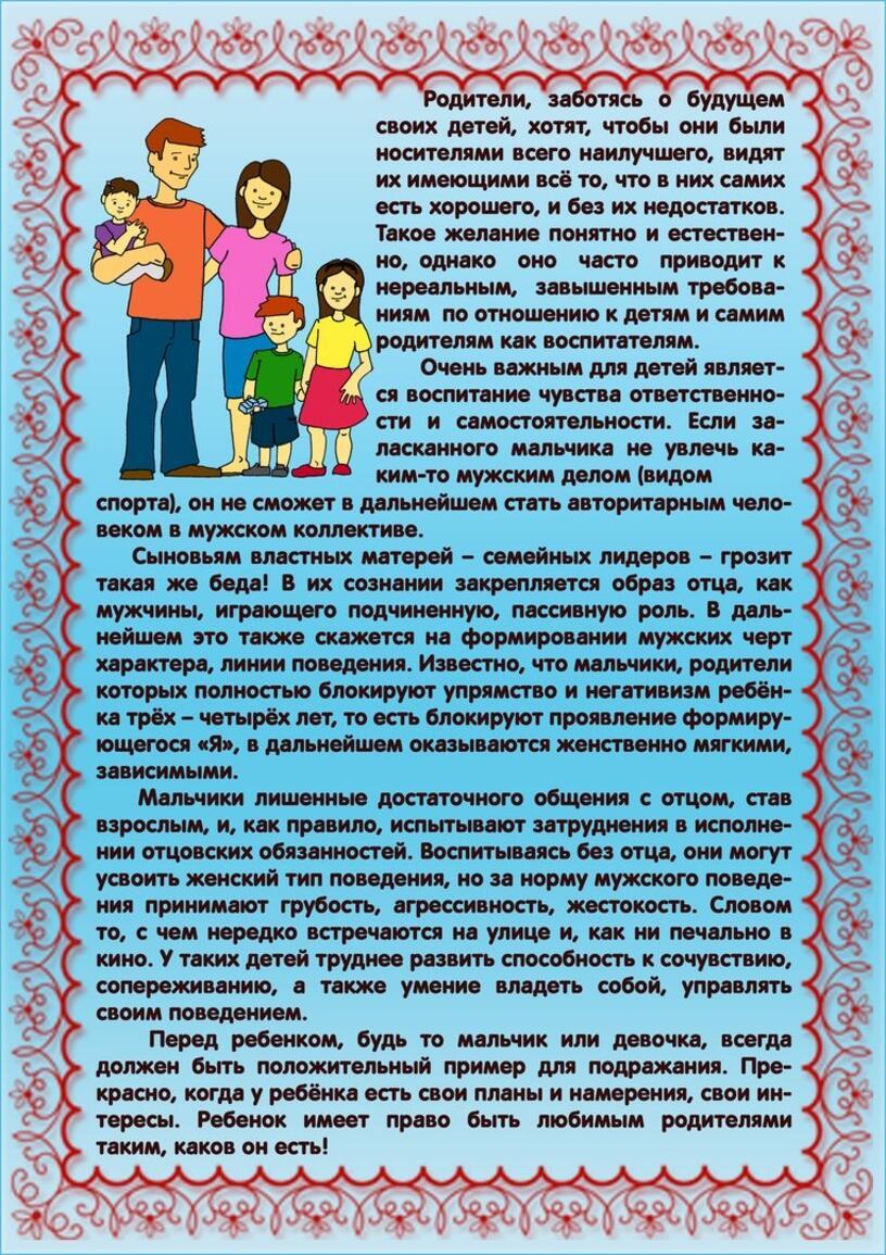 Консультация «Роль семьи в воспитании ребёнка»
