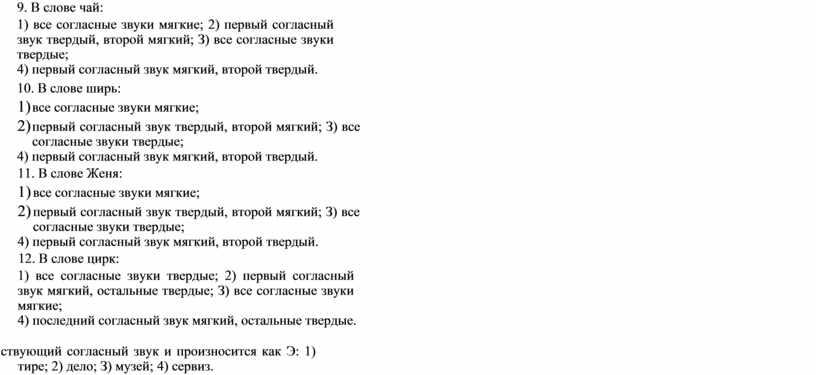 В слове чай: 1) все согласные звуки мягкие; 2) первый согласный звук твердый, второй мягкий;
