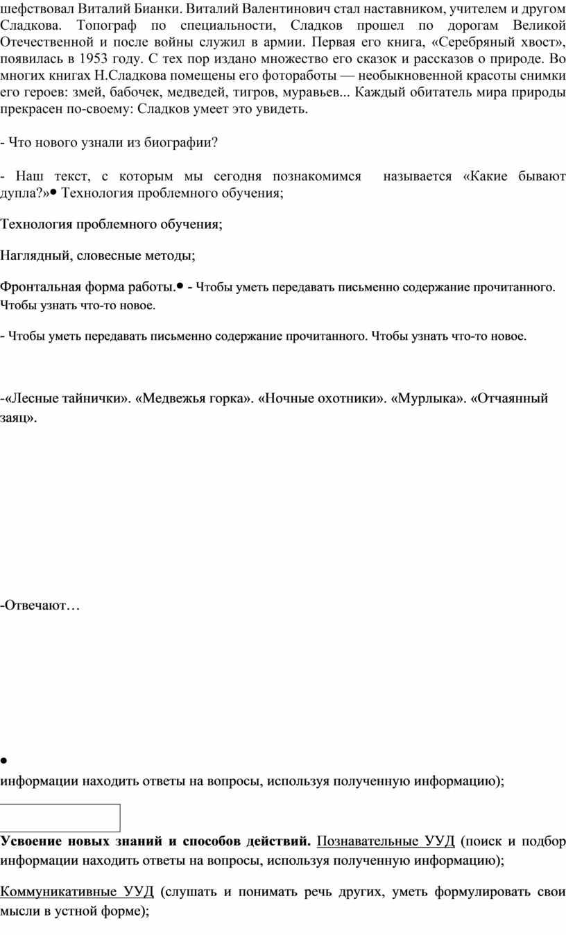 Виталий Бианки. Виталий Валентинович стал наставником, учителем и другом