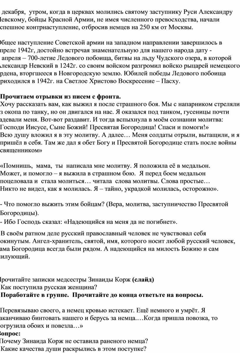 Руси Александру Невскому, бойцы