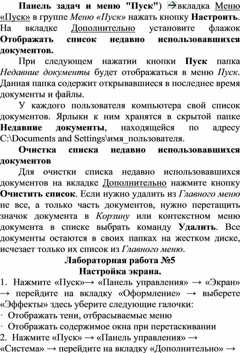 """Панель задач и меню """"Пуск"""" ) вкладка"""