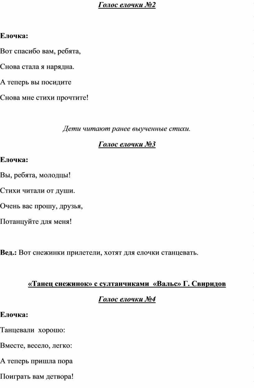 Голос елочки №2 Елочка: