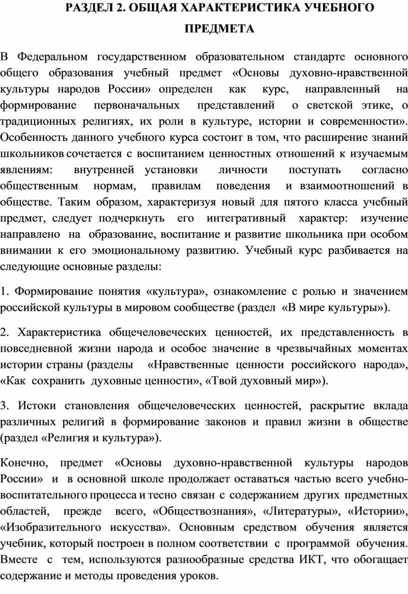 РАЗДЕЛ 2. ОБЩАЯ ХАРАКТЕРИСТИКА