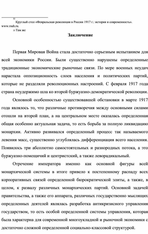 Круглый стол «Февральская революция в