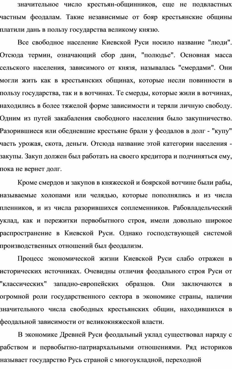 Такие независимые от бояр крестьянские общины платили дань в пользу государства великому князю
