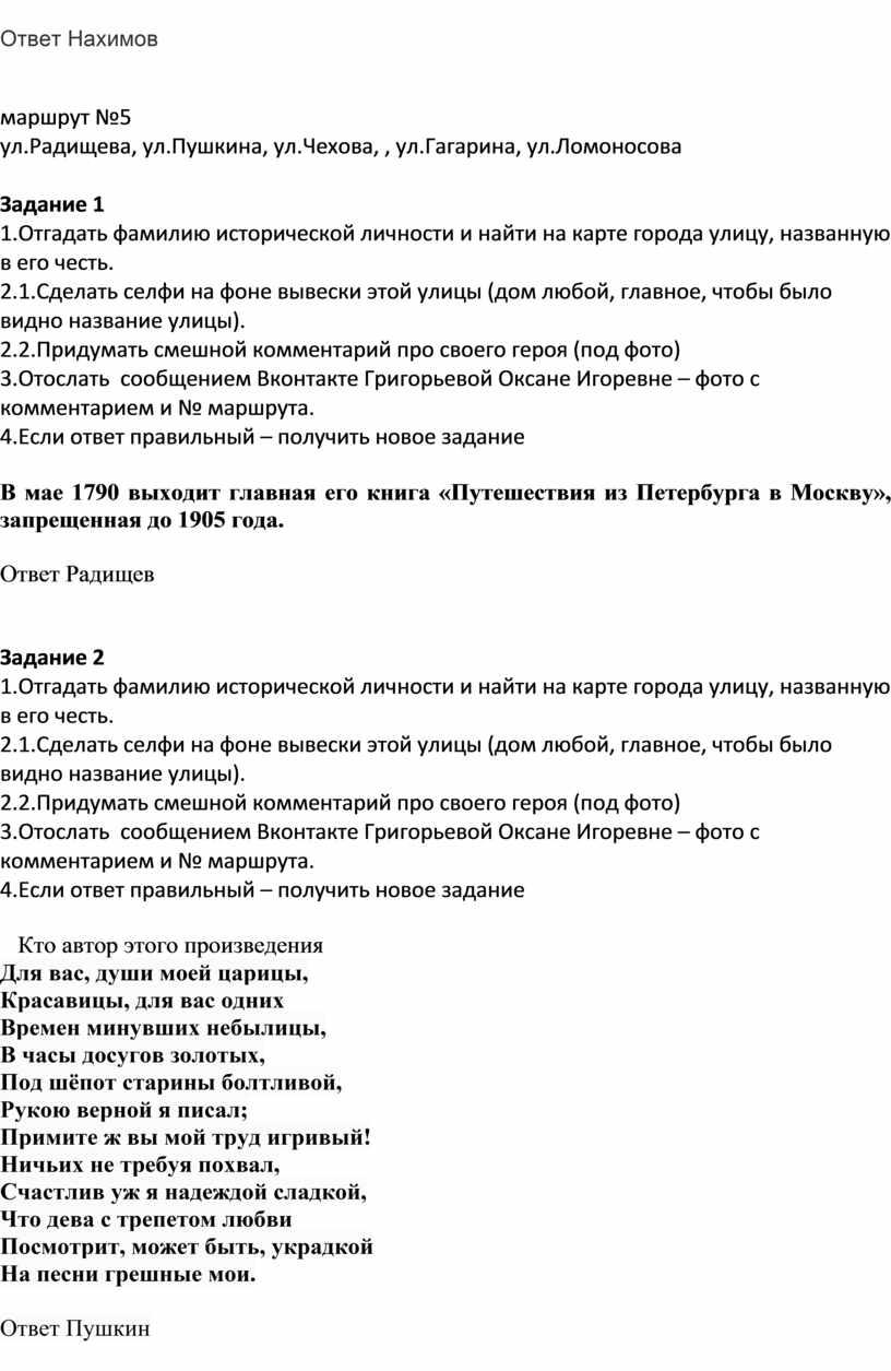 Ответ Нахимов маршрут №5 ул