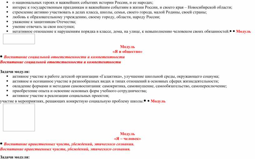 России, и ее народах; § интерес к государственным праздникам и важнейшим событиям в жизни