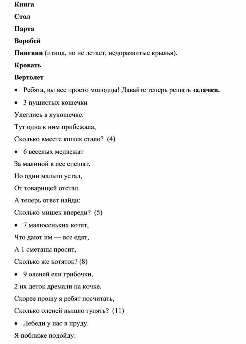 Книга Стол Парта Воробей