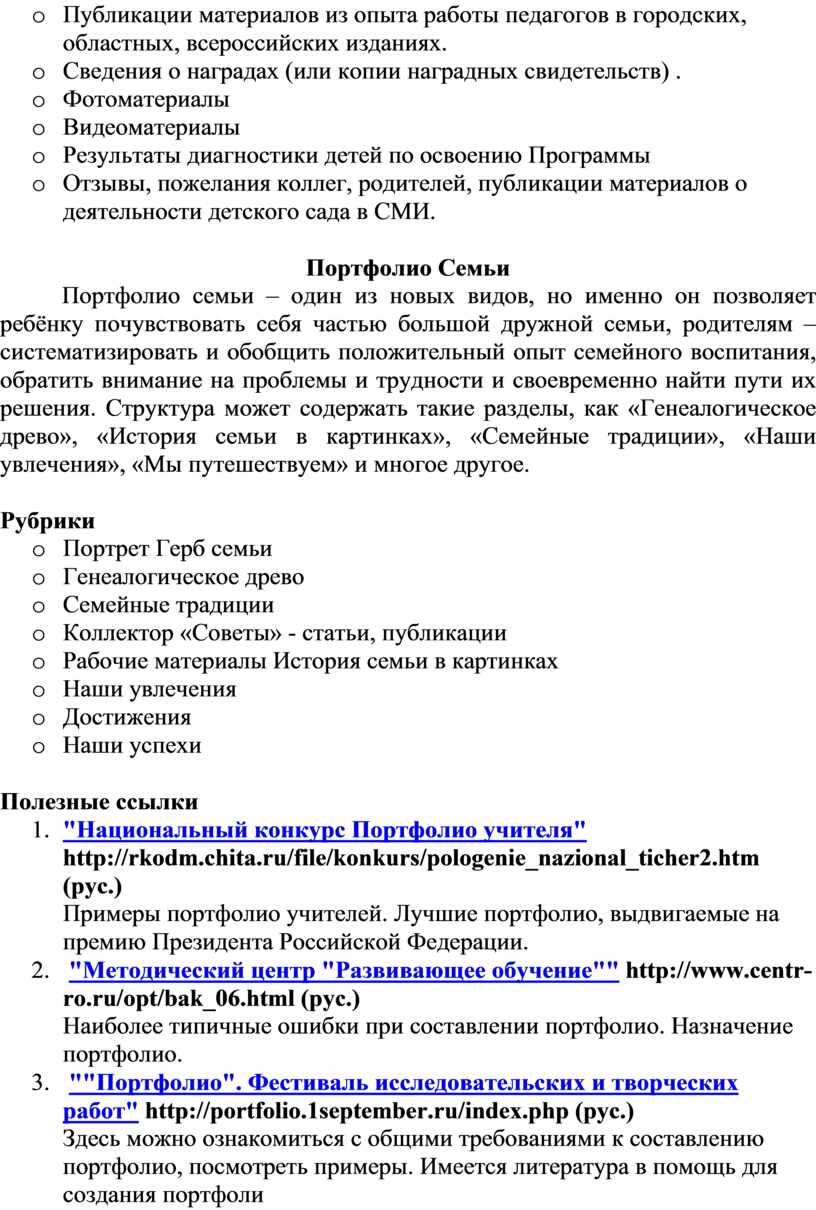 Публикации материалов из опыта работы педагогов в городских, областных, всероссийских изданиях