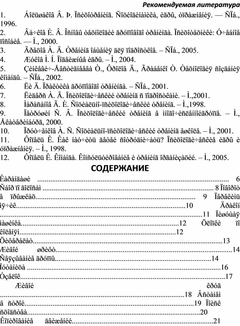 Рекомендуемая литература 1. Áîëüøàêîâ Â