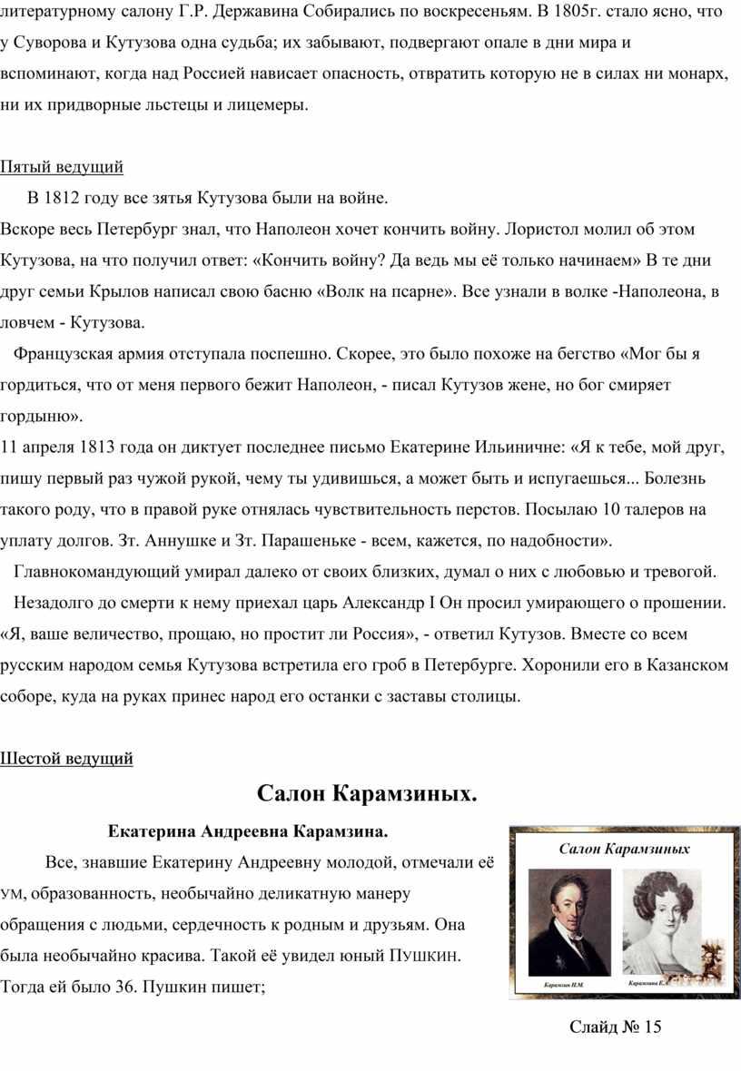 Г.Р. Державина Собирались по воскресеньям