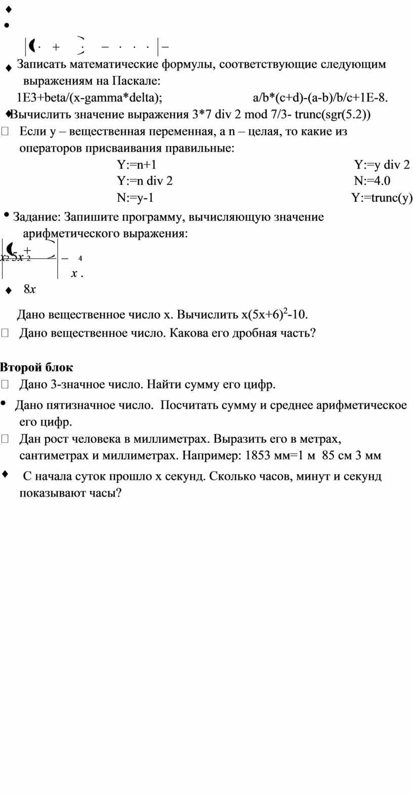 Записать математические формулы, соответствующие следующим выражениям на