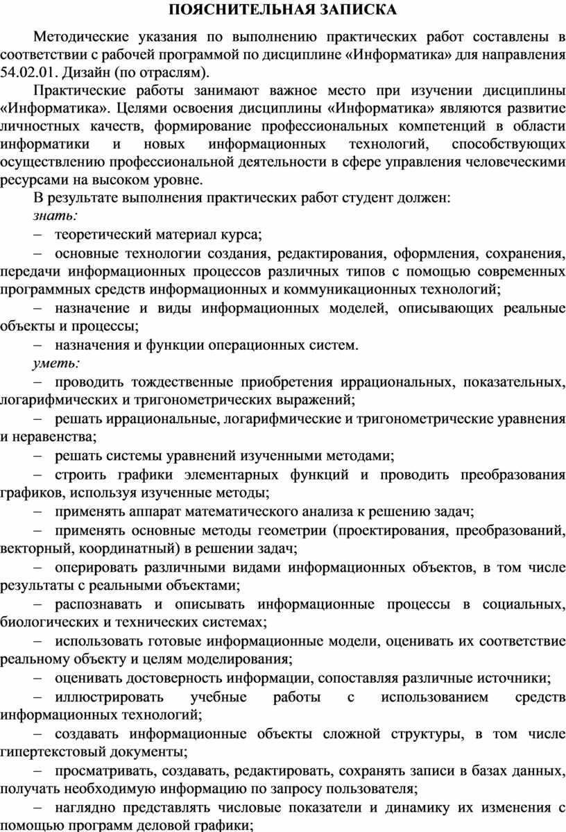 ПОЯСНИТЕЛЬНАЯ ЗАПИСКА Методические указания по выполнению практических работ составлены в соответствии с рабочей программой по дисциплине «Информатика» для направления 54