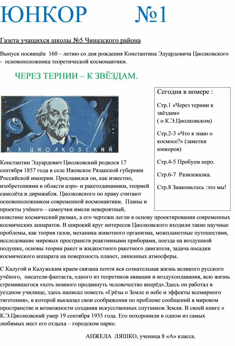 ЮНКОР №1 Газета учащихся школы №5