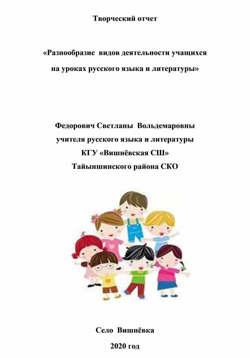 Творческий отчет «Разнообразие видов деятельности учащихся на уроках русского языка и литературы»
