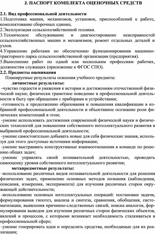 Паспорт комплекта оценочных средств 2