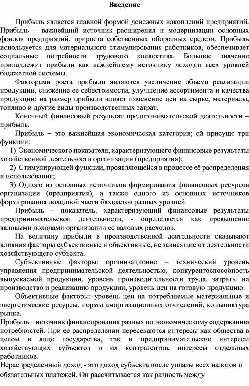Введение Прибыль является главной формой денежных накоплений предприятий