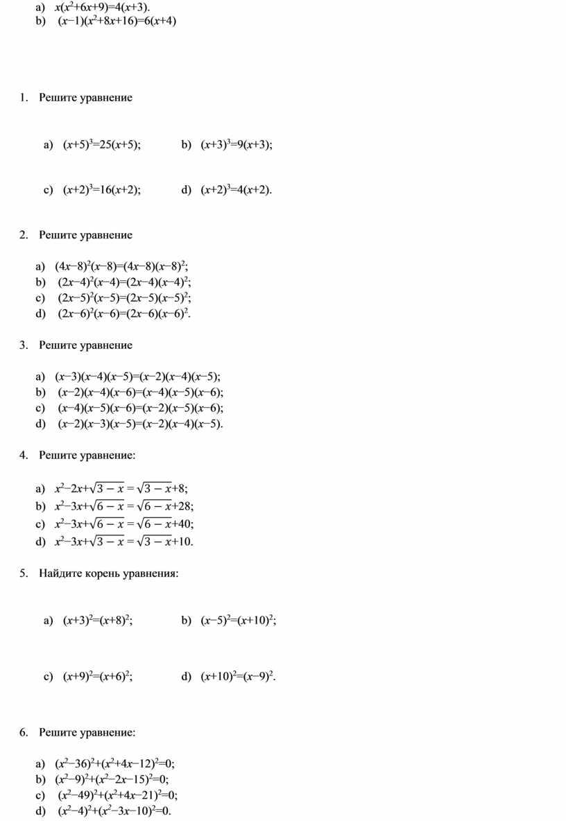 Решите уравнение a) ( x + 5 ) 3 = 25 ( x + 5 ) ; b) ( x + 3 ) 3 =…