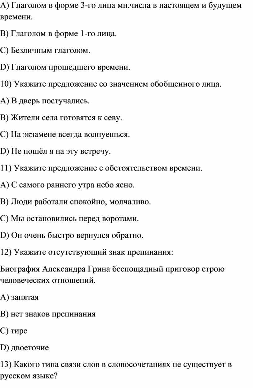 А) Глаголом в форме 3-го лица мн