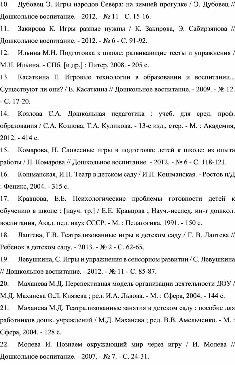 Дубовец Э. Игры народов Севера: на зимней прогулке /