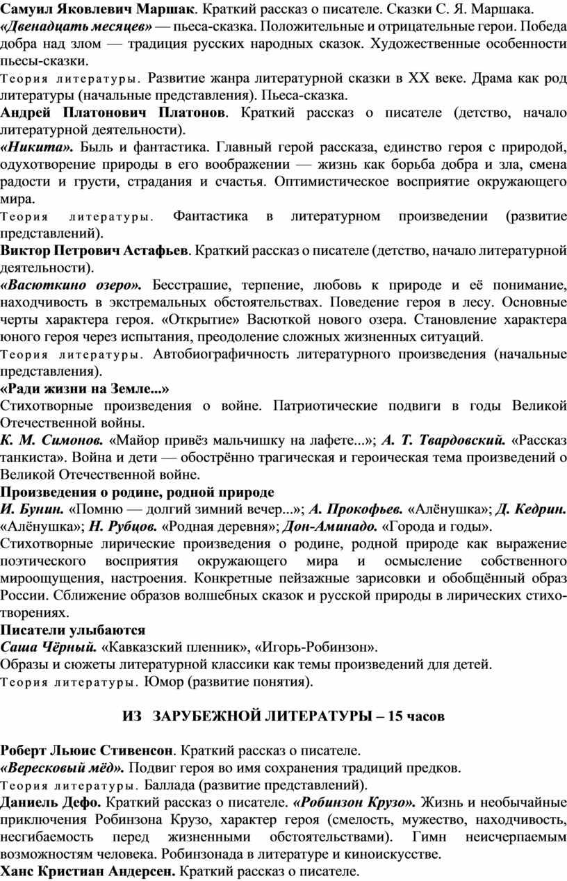 Самуил Яковлевич Маршак . Краткий рассказ о писателе