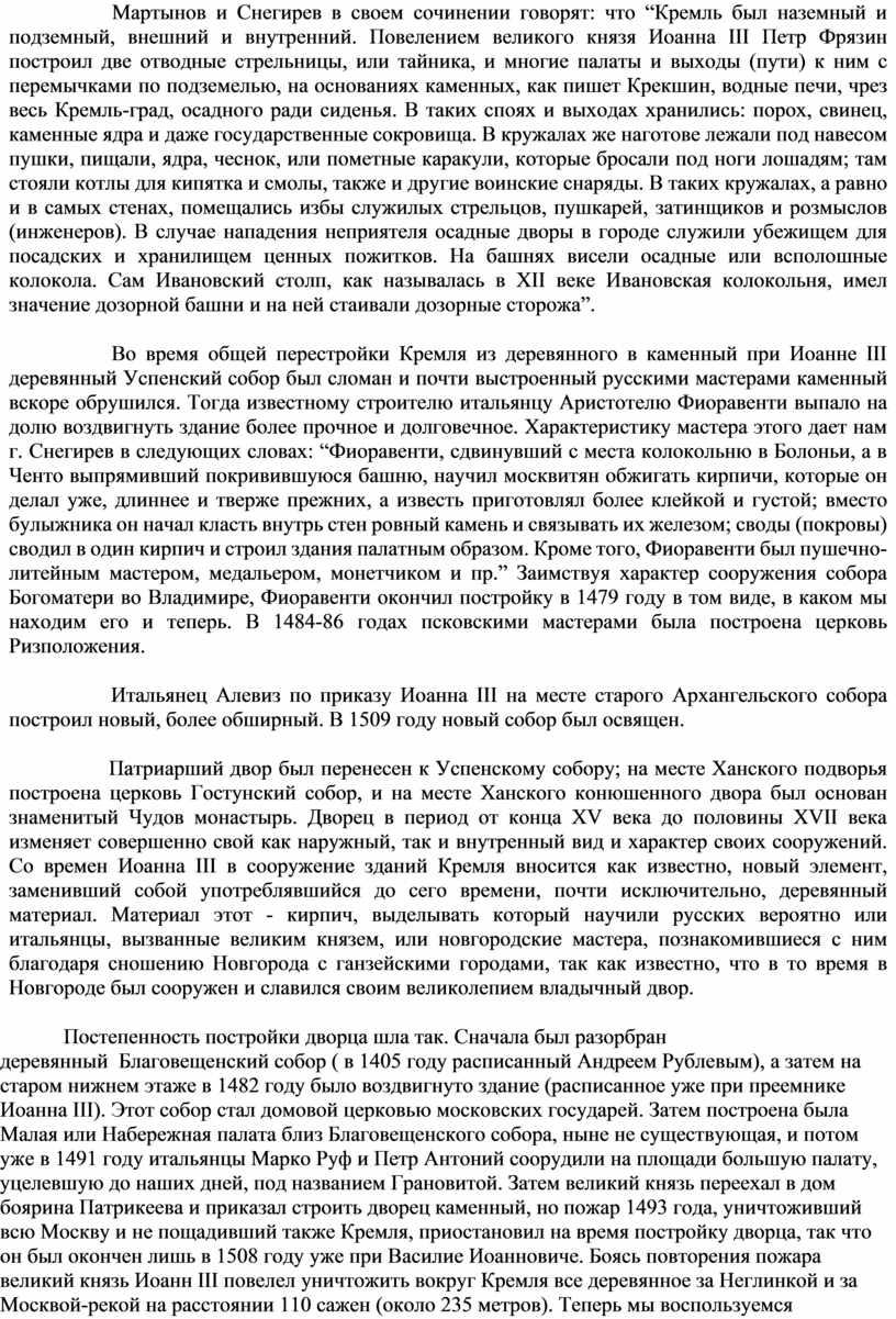 """Мартынов и Снегирев в своем сочинении говорят: что """"Кремль был наземный и подземный, внешний и внутренний"""