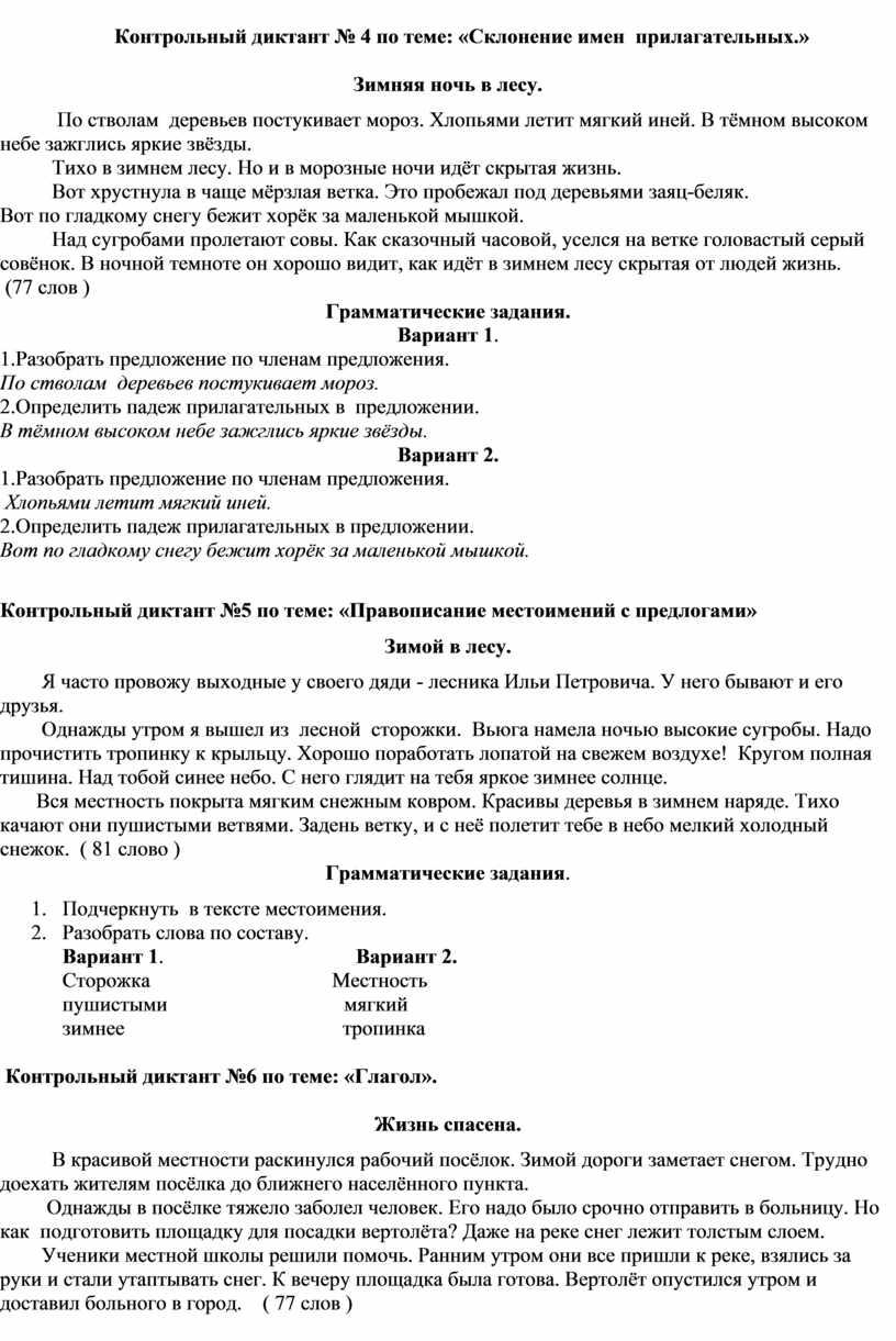 Контрольный диктант № 4 по теме: «Склонение имен прилагательных