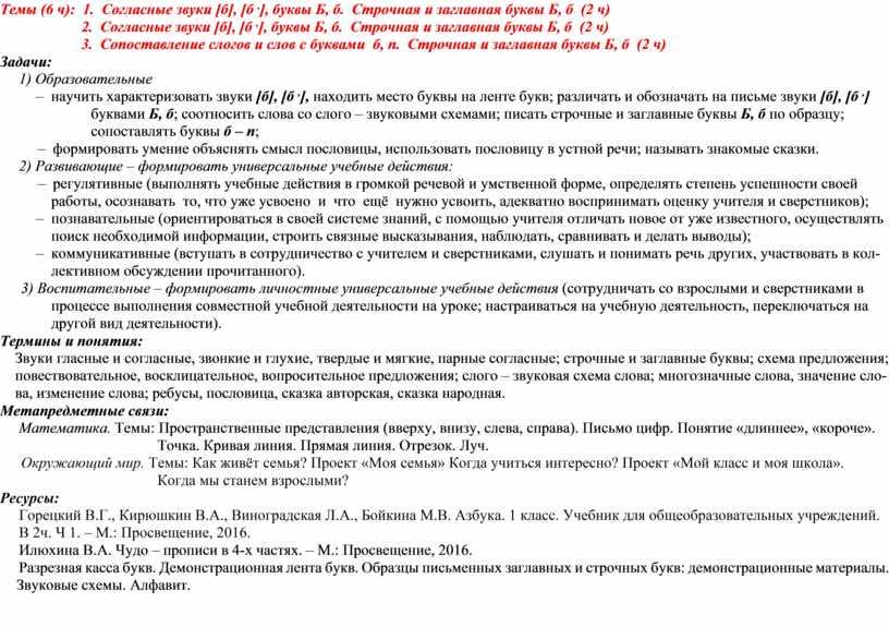 Темы (6 ч): 1. Согласные звуки [б], [б , ], буквы