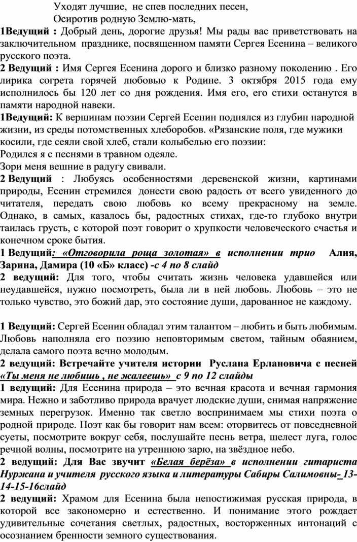 120-летию Сергея Есенина  внеклассное мероприятие  «Пой же, пой эту песню снова…»