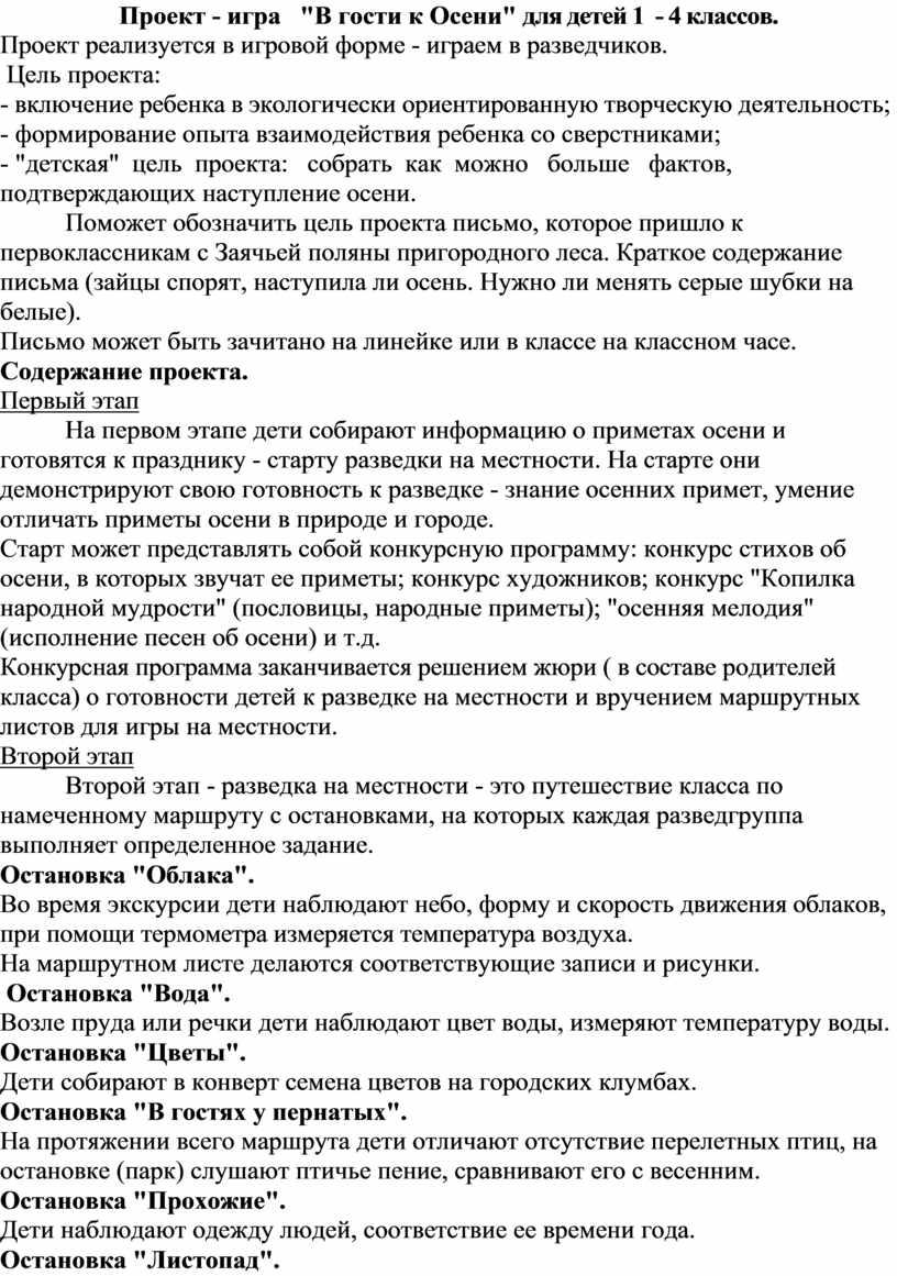 """Проект - игра """"В гости к Осени"""" для детей 1 - 4 классов"""