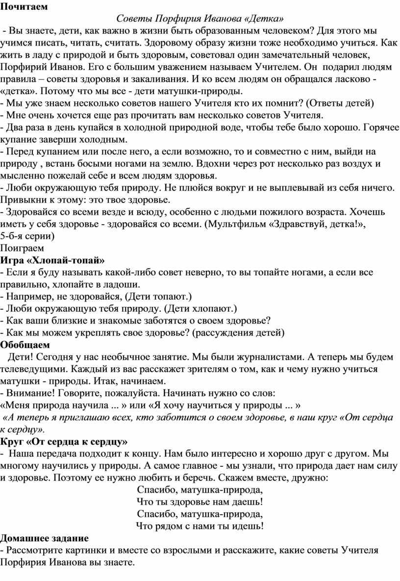 Почитаем Советы Порфирия Иванова «Детка» -