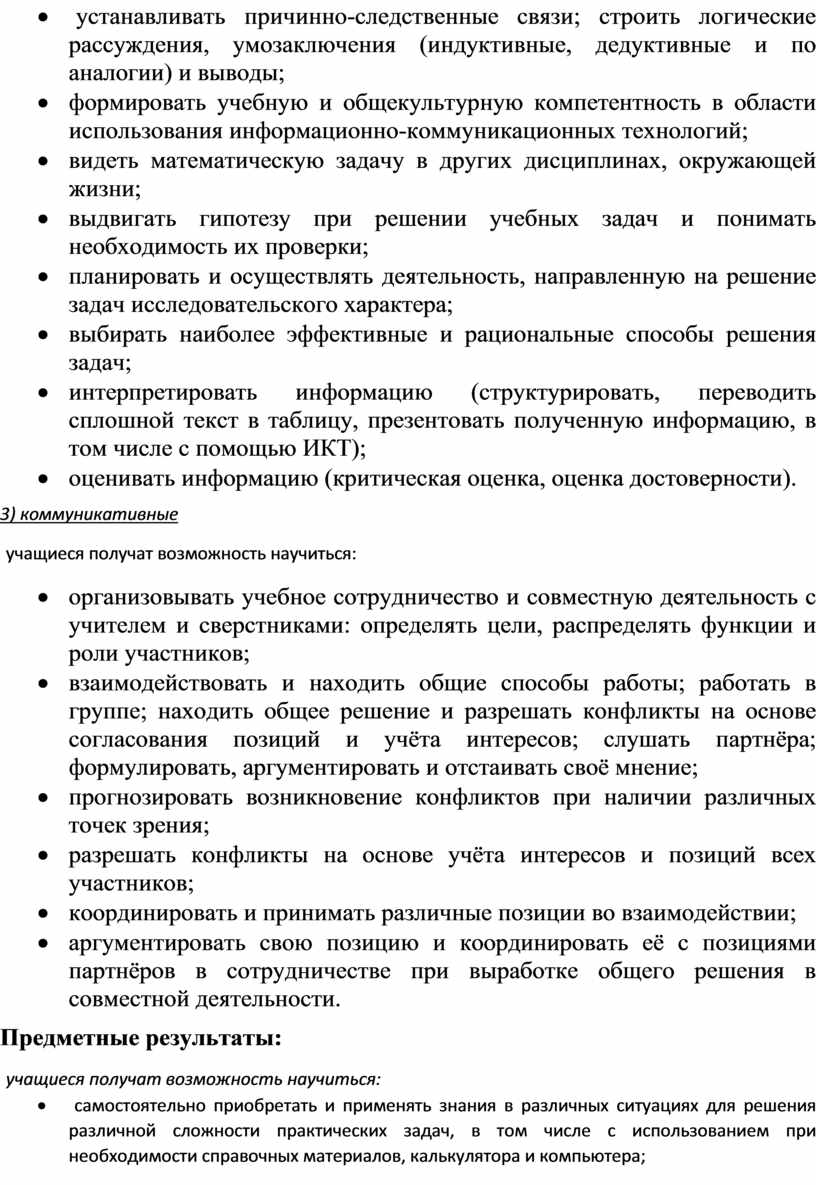 ИКТ); · оценивать информацию (критическая оценка, оценка достоверности)