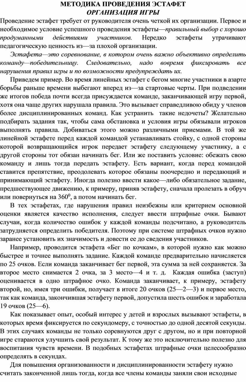 МЕТОДИКА ПРОВЕДЕНИЯ ЭСТАФЕТ ОРГАНИЗАЦИЯ