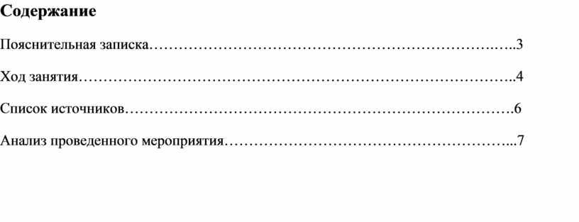 Содержание Пояснительная записка……………………………………………………………