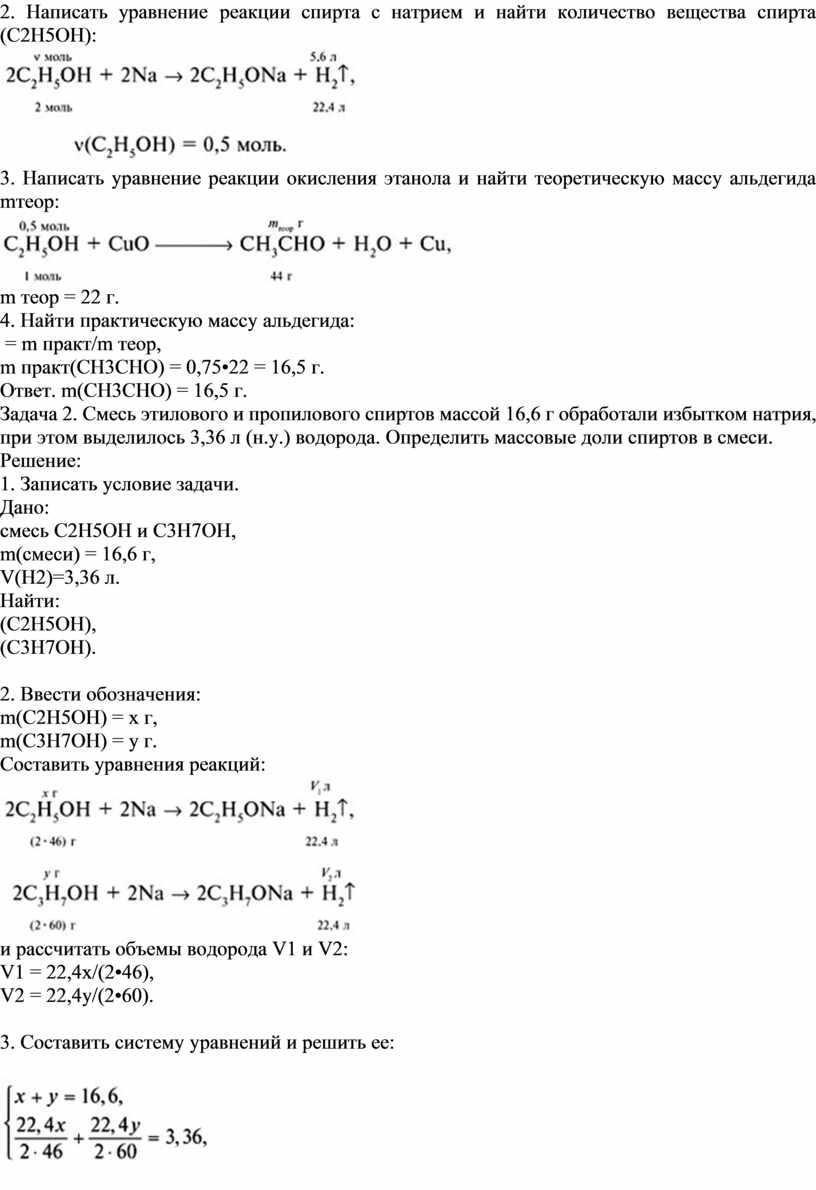 Написать уравнение реакции спирта с натрием и найти количество вещества спирта (