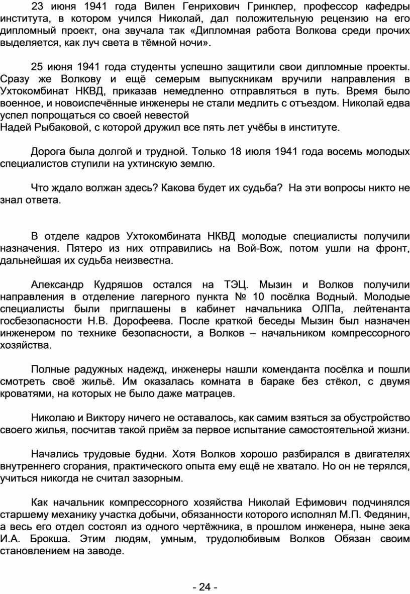 Вилен Генрихович Гринклер, профессор кафедры института, в котором учился