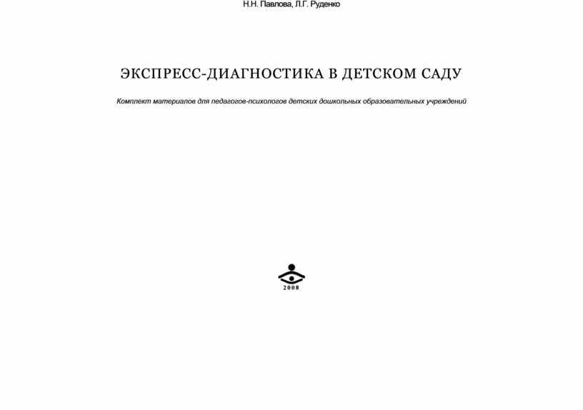 Н.Н. Павлова, Л.Г. Руденко ЭКСПРЕСС-ДИАГНОСТИКА