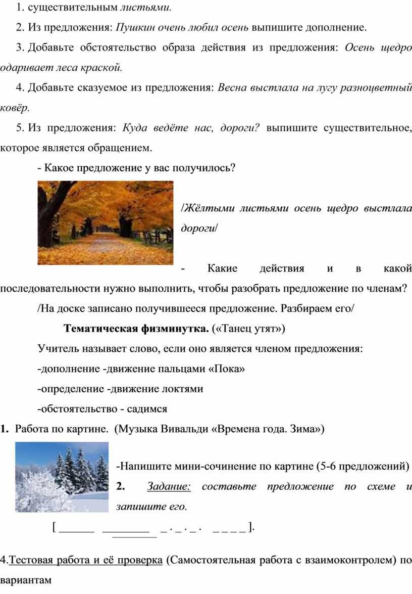 Из предложения: Пушкин очень любил осень выпишите дополнение