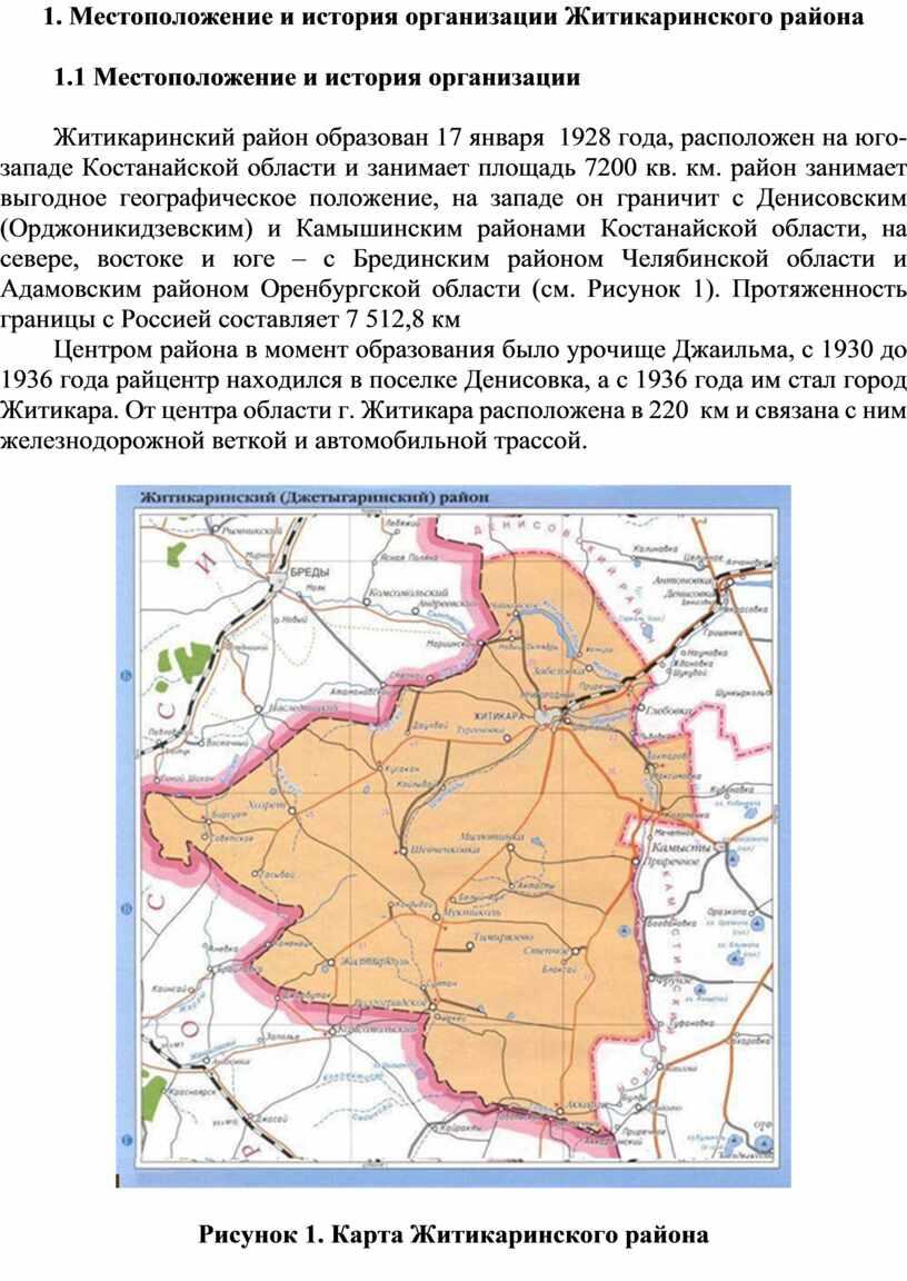 Местоположение и история организации