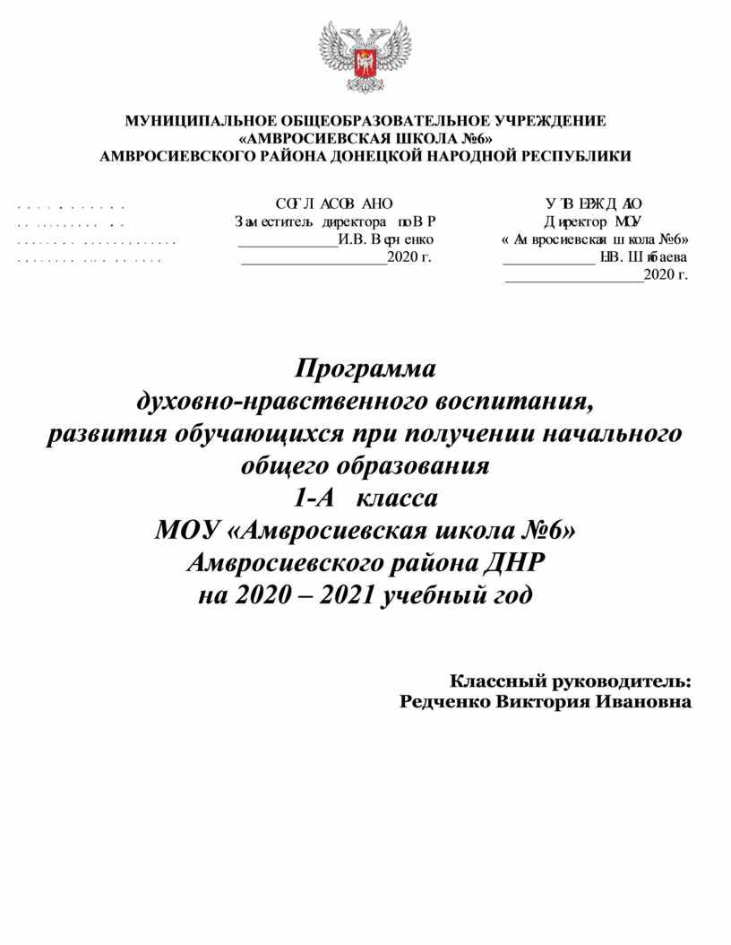 Муниципальное общеобразовательное учреждение «АМВРОСИЕВСКАЯ школа №6»