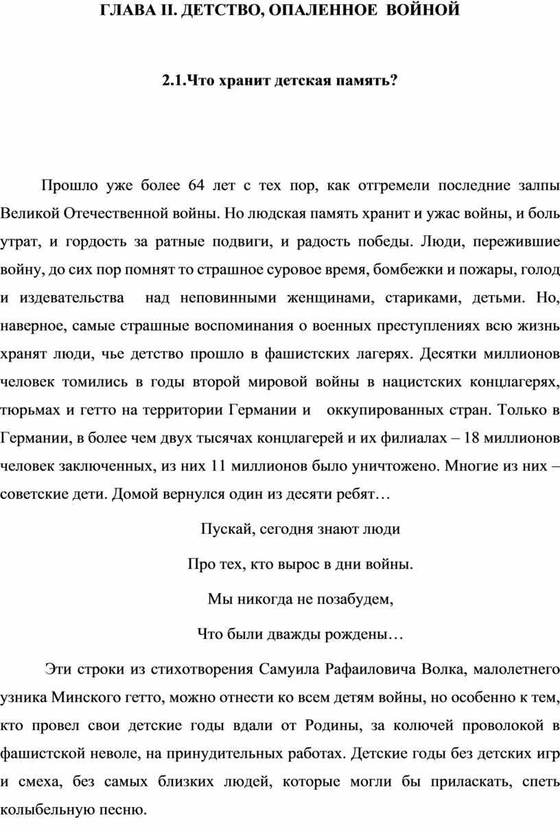 ГЛАВА II . ДЕТСТВО, ОПАЛЕННОЕ